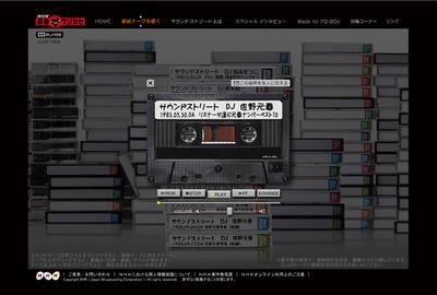図3 カセットテープの再生アニメーションとともに番組テープが流れる