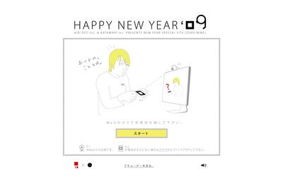 図1 HAPPY NEW YEAR '09のトップページ