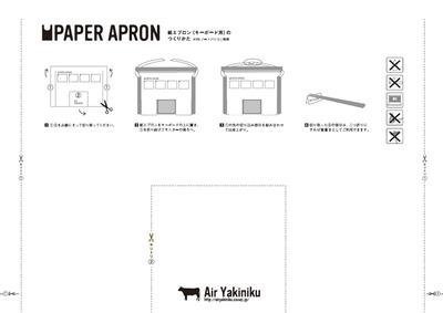 図3 キーボード用の紙エプロンも用意