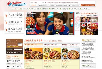 図1 リニューアルオープンした『ドミノオンライン本店』