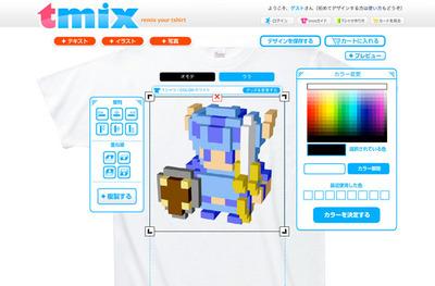 図5 tmixを利用してTシャツもデザインできる