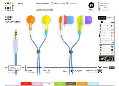 図4 各パーツに異なった色も指定可能なカスタマイズ