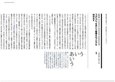 図6 日本語の縦書きBlogである『macromarionette』