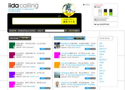 図1 言葉からオリジナル楽曲が作られるユーザー参加型キャンペーン