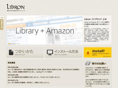 図3 Amazon経由で蔵書を検索できる「libron」も便利なサービスのひとつ
