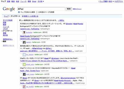 図3 Googleの「リアルタイム検索」では,数秒前のつぶやきも検索対象となる