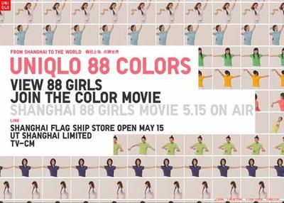 図4 カラフルなポロシャツを着た女性たちのダンスが全面に表示される