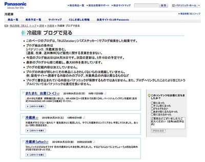 図3 製品を使っているユーザーの書いた記事へのリンクが並ぶ