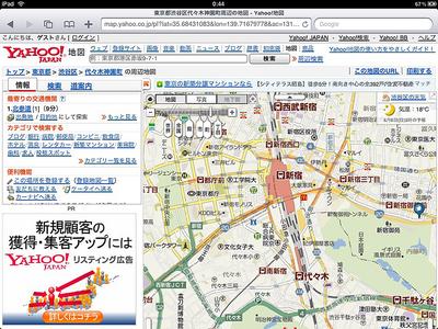 図3 PC版の「Yahoo!地図」もiPadで利用できるが,指で操作しにくい部分も多い