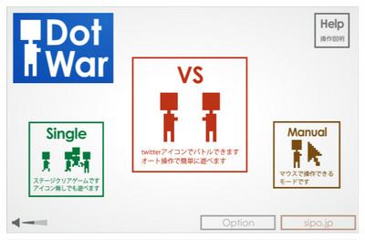 図1 Twitterのアイコンを利用した対戦ゲーム