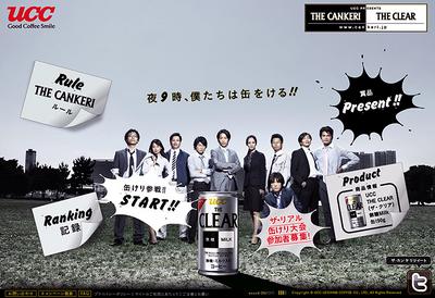 図1 ウェブサイトを使った缶けり大会,『THE CANKERI THE CLEAR』