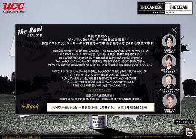 図3 ウェブサイト上だけでなく,実際に缶けり大会が開催される