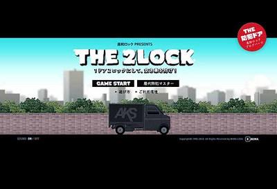 図4 防犯キャンペーンの一環として公開された『THE 2LOCK(ザ・2ロック)』