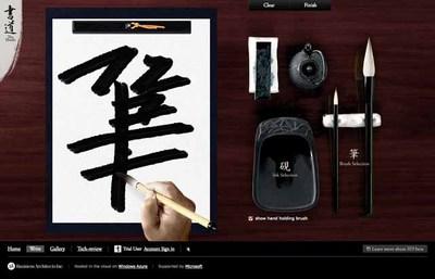図2 文字を書く際の毛筆がなめらかに動く