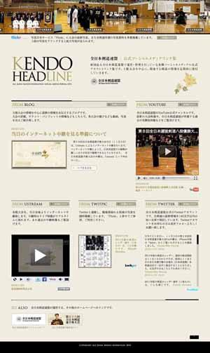 図1 全日本剣道連盟のソーシャルメディアが一つにまとめられている