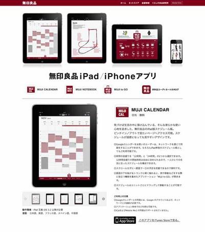 図1 無印良品がリリースしたiPad/iPhoneアプリを紹介している