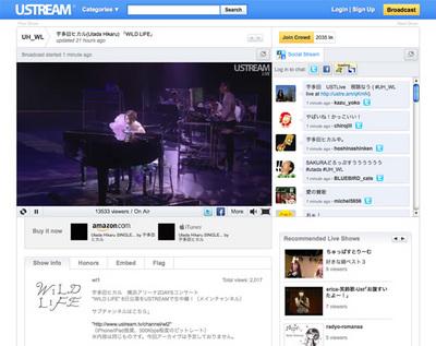 2010年をもって活動休止するアーティスト,宇多田ヒカルさんのライブも『Ustream』を通じて生中継された