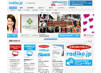 受信機がなくても,インターネット経由でラジオが聴ける『radiko.jp』は,ラジオの聴き方を大きく変えた