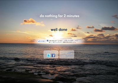 図4 2分間を無事に過ごせば「well done(よくやった)」の文字が表示される