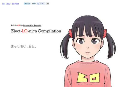 図4 コンピレーション・アルバムの特設サイト,『Elect-LO-nica Compilation』