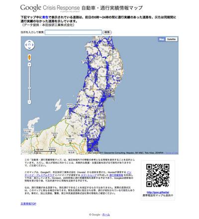 図1 被災地内の通行可能な道路を表示する『自動車・通行実績情報マップ』