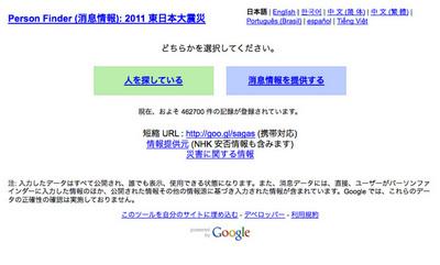 図3 『Google Person Finder』は企業や関係機関からの協力を受けている