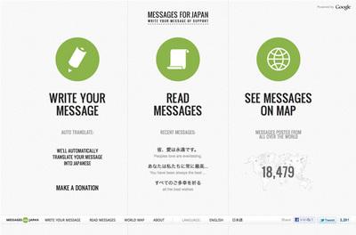 図1 被災地への応援メッセージを募集している『Messages for Japan』