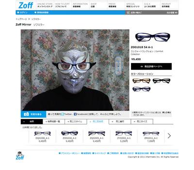 図1 AR技術を使ったメガネの試着サービス『Zoff Mirror』