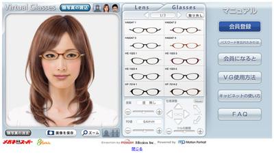 図2 顔画像を利用したメガネの試着サービス『Virtual Glasses』