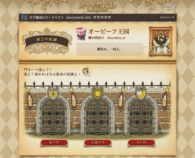図2 ユーザーは3つの試練を乗り越えて,国王を目指す