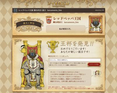 図3 国王の座を15回守れば,「レジェンド国王」となりプレゼントが受け取れる