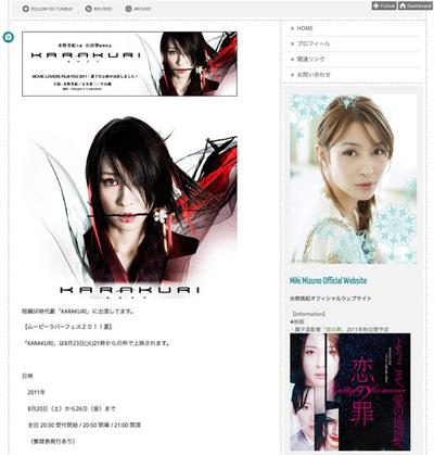 図4 Tumblrが使用されている『水野美紀 Miki Mizuno Official Website』