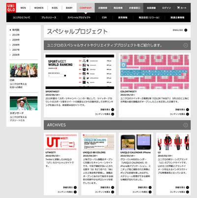 図6 ウェブ上のクリエイティブを集めた「スペシャルプロジェクト」