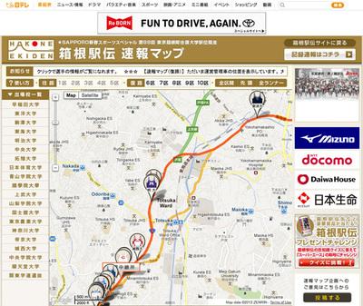 図1 箱根駅伝の選手の位置情報を提供した『速報マップ』