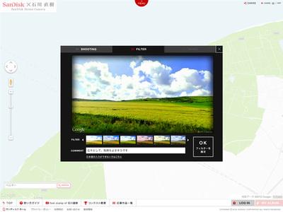 図5 ユーザーはGoogleストリートビュー内で写真撮影を行える