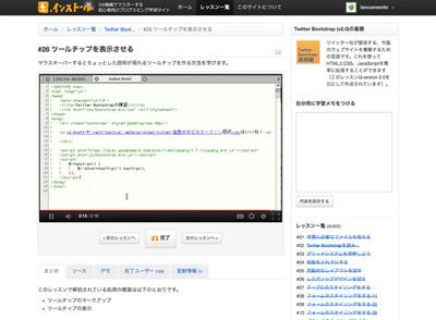 図3 『ドットインストール』のレッスンは,3分以内の動画で構成されている