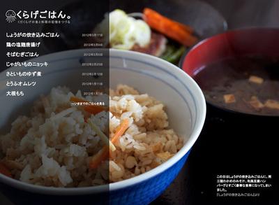 図4 元山和之さんの食と料理の記憶がつづられた『くらげごはん。』