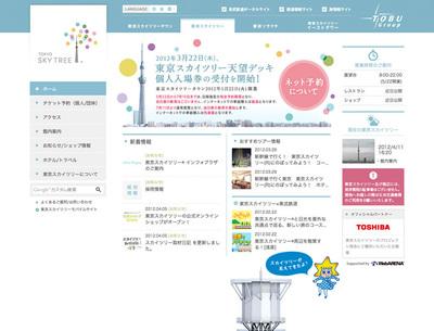 図4 634mの高さを誇る,東京スカイツリーのオフィシャルサイト