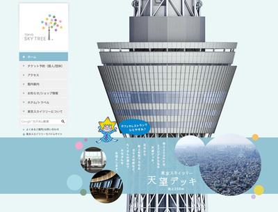 図5 スクロールさせていくと,東京スカイツリーの施設が紹介される