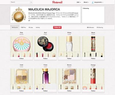 図3 資生堂のメーキャップブランド「MAJOLICA MAJORCA」もPinterestにページを開設した