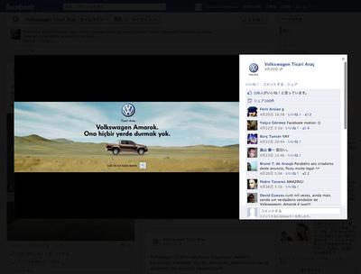 図8 Facebookのアルバム「Amarok FlipDrive」内の画像でアニメーションを作っている