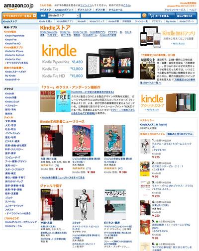 図1 日本でも始まった「Kindle」向けの電子書籍ストア「Kindleストア」