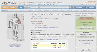 図2 新品や中古,電子書籍などの価格が,一度に比較できる