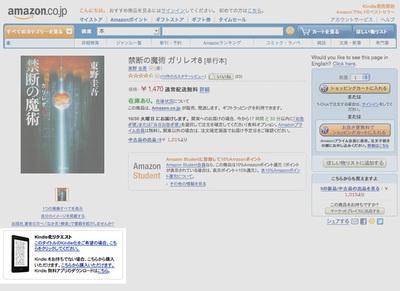 図3 書籍の販売ページに設置された「Kindle化リクエスト」ボタン