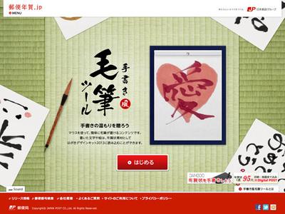 図1 郵便年賀.jpの『手書き風毛筆ツール』