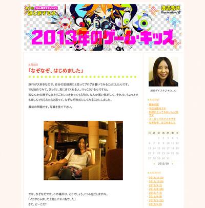 図1 渡辺浩弐さんによる『2013年のゲーム・キッズ』の第一回「謎と旅する女」