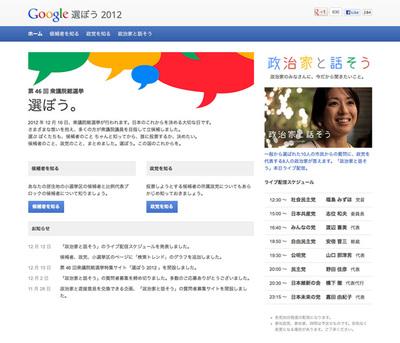 図1 選挙前に必要な情報がまとめられた『Google 選ぼう 2012』