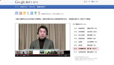 図2 「政治家と話そう」は,「Google+ Hangouts」を利用した生放送イベント