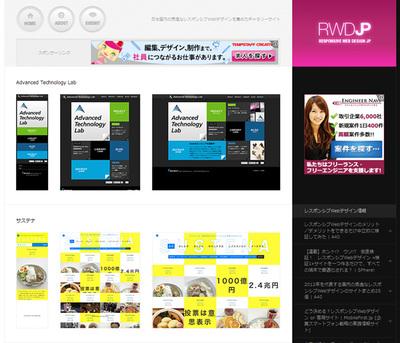 図6 『Responsive Web Design JP』のような国内の事例を紹介するサイトも登場している