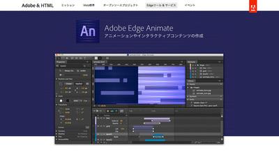 図6 Adobe Systemsが提供するアニメーション制作ツール「Adobe Edge Animate」